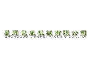 辽宁星辉包装机械有限公司