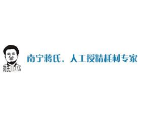南宁市蒋氏动物用品有限公司