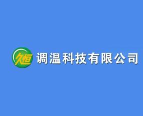 青岛久恒调温科技有限公司