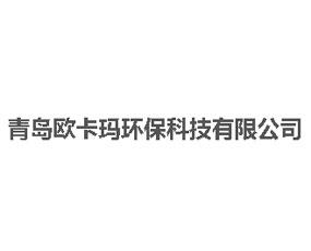 青岛欧卡玛环保设备有限公司