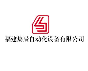 福建集辰自动化设备有限公司
