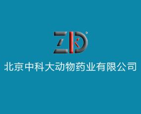 北京中科大动物药业有限公司
