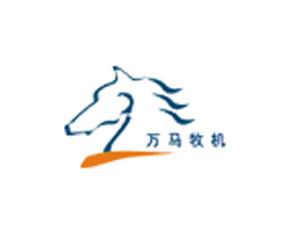 长沙万马牧业机械科技有限公司