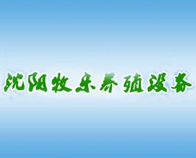 沈阳牧乐养殖设备有限公司