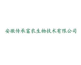安徽传承富农生物技术有限公司