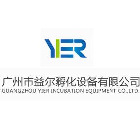 广州市益尔孵化设备有限公司