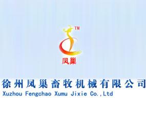 徐州凤巢畜牧机械有限公司