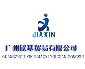 广州欣基贸易有限公司