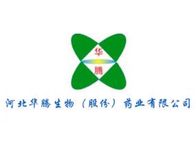 河北华腾生物药业(股份)有限公司
