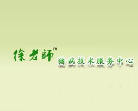徐老师兽药猪病技术服务中心