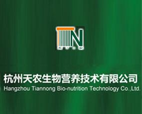 杭州天农生物营养技术有限公司