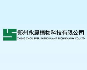 郑州永晟植物科技有限公司