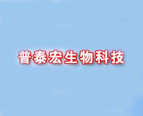 河南普泰宏生物科技有限公司