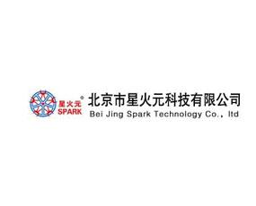 北京市星火元科技有限公司