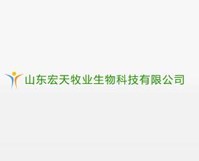 山东宏天牧业生物科技有限公司