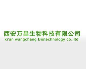 西安万昌生物科技有限公司