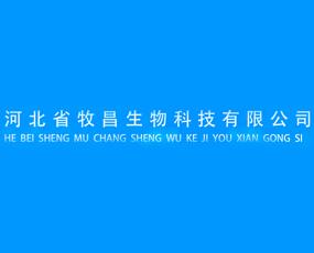 河北省牧昌生物科技有限公司
