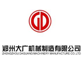 郑州大广机械制造有限公司