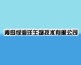 青岛绿海洋生物技术有限公司