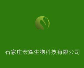 石家庄宏辉生物科技有限公司