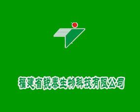 福建省锐泰生物科技有限公司