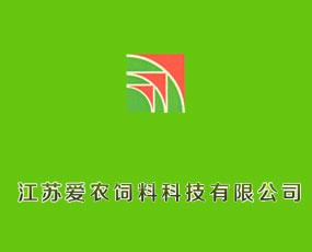 江苏爱农饲料科技有限公司