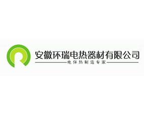 安徽环瑞电热器材有限公司