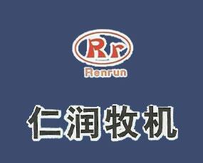 枣庄市台儿庄仁润机械厂
