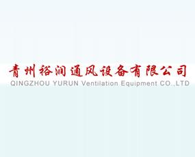 青州裕润通风设备有限公司