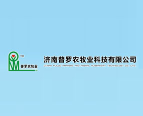 济南普罗农牧业科技有限公司