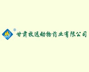 甘肃牧远动物药业有限公司