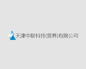 天津中联科技(营养)有限公司