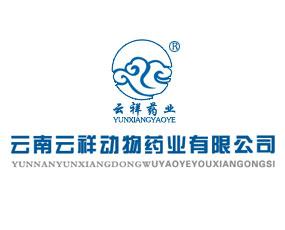 云南云祥动物药业有限公司