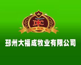邳州大福成牧业有限公司