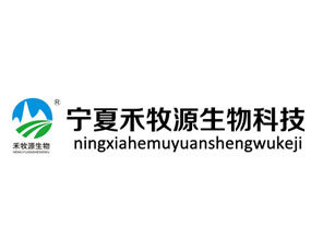 宁夏禾牧源生物科技有限公司