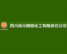 四川尚元精细化工有限责任公司