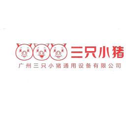 广州三只小猪通用设备有限公司