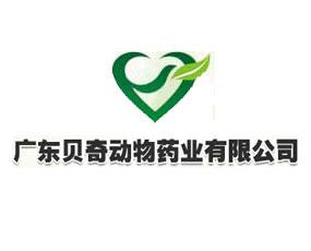 广东贝奇动物药业有限公司