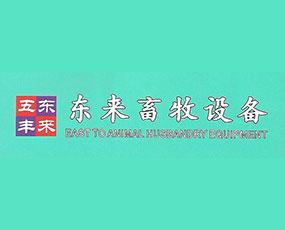 广州东来不锈钢制品有限公司
