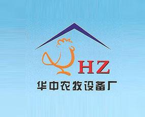 华中农牧养殖设备有限公司