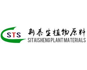什邡斯泰生植物原料有限公司