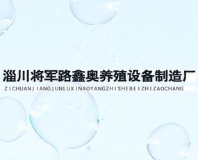 淄川将军路鑫奥养殖设备制造厂