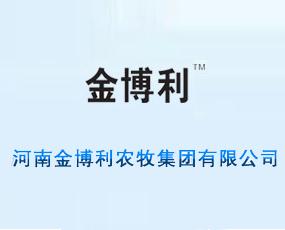 河南金博利农牧集团有限公司