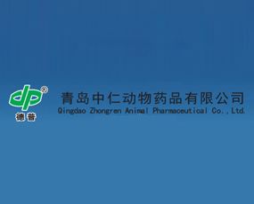 青岛中仁动物药品有限公司