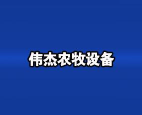 青州市伟杰农牧设备有限公司