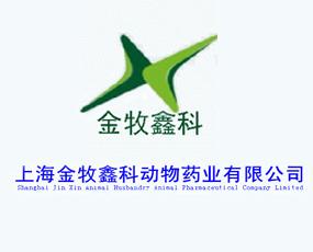 上海金牧鑫科动物药业有限公司