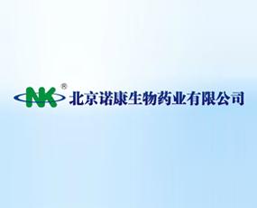 北京诺康生物药业有限公司