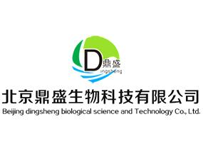 北京鼎盛生物科技有限公司