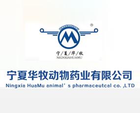 宁夏华牧动物药业有限公司