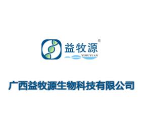 广西益牧源生物科技有限公司